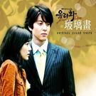 韓劇 玻璃畫 電視原聲帶CD附DVD OST (音樂影片購)