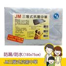 JM三層抗菌中單(180x75cm/顏色隨機) 防漏/防水 中單 保潔墊 床包 防止小孩/老人尿床