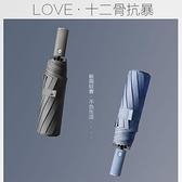 德國十二骨全自動雨傘男士抗風大號加固折疊晴雨兩用男女s簡約傘