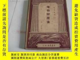 二手書博民逛書店罕見唯物辯證法(1948年版)10911 新華書店 出版1948