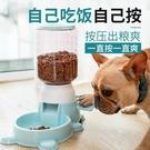 狗狗自動喂食器自己按喂狗神器寵物自助按壓狗糧貓糧腳踏式投食機【果果新品】
