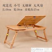 電腦桌 筆記本電腦做桌床上用電腦桌可折疊升降懶人宿舍簡易學生小書桌子 居優佳品DF