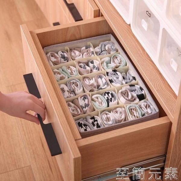 日本布藝內衣收納盒家用抽屜式有蓋裝內衣內褲的收納盒襪子整理箱WD 至簡元素