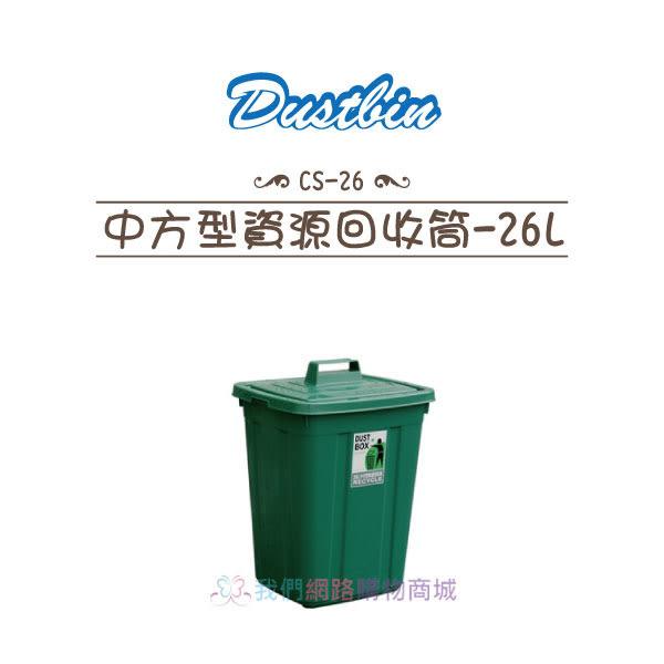 【我們網路購物商城】聯府 CS-26 中方型資源回收筒-26L  CS26 垃圾桶 資源