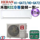 【信源】11坪【HERAN禾聯 白金旗艦型 R32冷專變頻一對一冷氣】HI-GA72 /HO-GA72 不含安裝