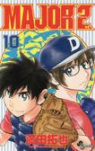 MAJOR 2nd<10>(少年サンデ−コミックス)