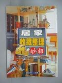 【書寶二手書T5/設計_ODZ】居家收藏整理妙招_精平裝: 平裝本