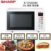 全新 現貨 SHARP 夏普 R-T25JG(W) 25L 微電腦 燒烤微波爐 混合烹調 4段式微波強度 自動烹調 兒童安全鎖