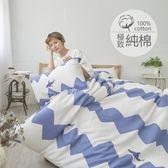 [SN]#B193#100%天然極致純棉6*7尺雙人舖棉兩用被套(6*7尺)鋪棉涼被(限2件內超取)台灣製 鋪棉被單