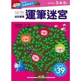 幼兒遊戲練習本-運筆迷宮