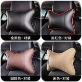 汽車頭枕脖子護頸車枕車用安全小枕頭車載座椅車椅骨頭靠枕一對裝   LannaS