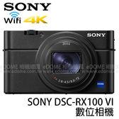 SONY DSC-RX100 VI 數位相機 贈原電組+握把+收納包 (24期0利率 免運 公司貨) RX-100 M6 RX100M6 RX-100M6