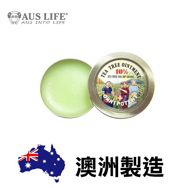 澳洲 AUS LIFE 全效舒緩神奇茶樹霜 0.33oz 茶樹萬用霜 小護士 澳洲茶樹精油 精油膏【PQ 美妝】