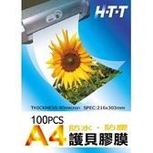 HTT A4 護貝膠膜100 張