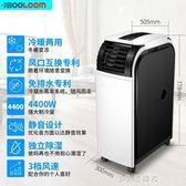 行動式空調可行動空調單冷冷暖型大1.5匹一體空調機家用2匹便攜式 220vigo漾美眉韓衣