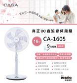 【台中平價鋪】全新 CASA DC直流變頻風扇 CA-1605