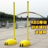 羽毛球网架 ABS羽毛球柱 移動羽毛球網架 室內外羽毛球柱 比賽標準羽毛球架【免運】