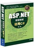 ASP.NET學習教材:使用C# 第二版(附287分教學錄影檔)
