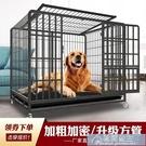 狗籠子 大型犬中型犬金毛拉布拉多哈士奇狗籠加粗寵物籠小型室內 快速出貨YJT快速出貨