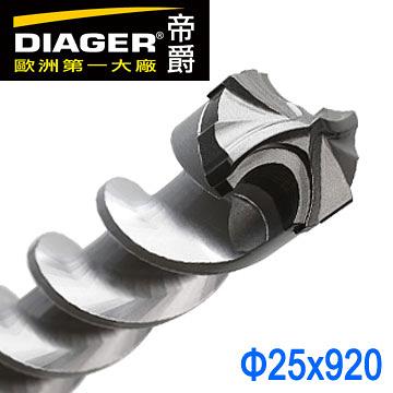 獨家代理 法國DIAGER 五溝十刃水泥鑽尾鑽頭 五溝鎚鑽鑽頭 可過鋼筋鑽頭 25x920mm