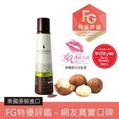 Macadamia Professional 瑪卡奇蹟油 輕柔髮浴 100ml (原廠公司貨) 【Emily 艾美麗】