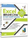 Excel資料分析工作術 提升業績、改善獲利,就靠這幾招