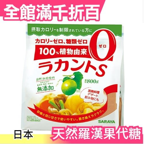 【天然羅漢果代糖 顆粒狀 800g】SARAYA 大包裝 家庭號 超值包 生酮烘焙飲食 低醣 天然【小福部屋】