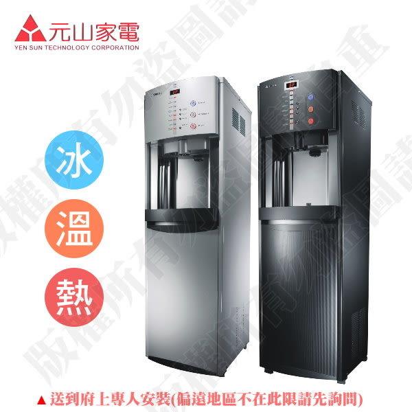 豬頭電器(^OO^) - 元山牌 落上型RO冰溫熱飲水機【YS-8014RWMA/YS-8014RWMW】