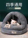 寵物窩 網紅貓窩四季通用蒙古包冬季保暖封閉式貓咪房窩狗窩寵物貓咪用品 晶彩 99免運LX
