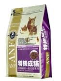 *KING WANG*美國愛恩富ANF《特級成貓》配方-6kg