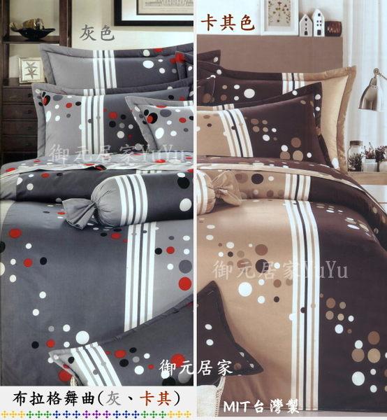 雙人【薄被套+薄床包】(5*6.2尺)/雙人高級四件式100%純棉【布拉格舞曲】(灰、卡其)御元居家-MIT