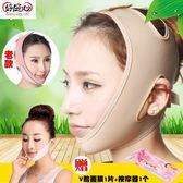 瘦臉繃帶v臉儀廋臉面罩神器臉部提拉緊致精華送面膜貼 面部按摩器