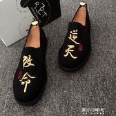 老北京印花懶人布鞋男社會人精神小夥刺繡韓版快手同款帆布鞋豆豆   東川崎町