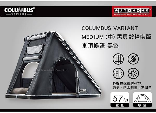 ||MyRack|| COLUMBUS VARIANT MEDIUM(中) 黑貝殼精裝車頂帳篷 黑色 露營.登山.休旅車