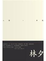 二手書博民逛書店 《人情.世故》 R2Y ISBN:957326658X│林夕