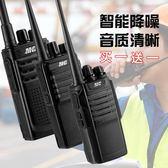 對講機 【一對價】無線對講機民用大功率對講器戶外50工地公里小型手持臺