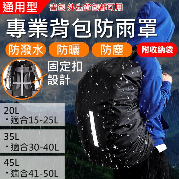 攝彩@專業背包防雨罩20L.35L.45L 後背包防雨罩 通用背包保護套 防塵罩 防水套 反光 大容量