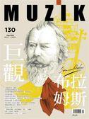 MUZIK古典樂刊 5月號/2018 第130期