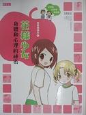 【書寶二手書T1/少年童書_ECH】花樣少女身體和心理的祕密_日本WILL兒童智育研究所