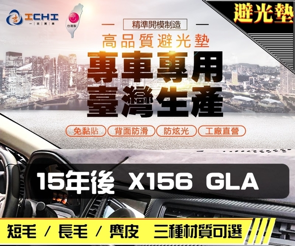 【長毛】15年後 X156 GLA系列 避光墊 / 台灣製、工廠直營 / x156避光墊 x156 避光墊 x156 長毛 儀表墊
