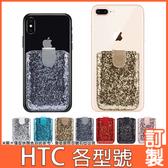 HTC U19e U12 life U12+ Desire12+ U11+ U11 EYEs 五卡亮片口袋 透明軟殼 手機殼 訂製 DC
