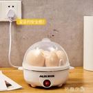 奧克斯煮蛋蒸蛋器自動斷電迷你雞蛋機小型家用早餐神器1人多功能220v芊惠衣屋