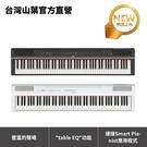 Yamaha P125 88鍵數位鋼琴-黑/白 共二色