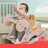 諾莎嬰兒寶寶搖椅送鋼琴塑料搖馬兩用木馬兒童座椅1-2周歲禮物wy【快速出貨限時八折】