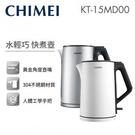 【夜間限定】CHIMEI 奇美 KT-15MD01 1.5L 水輕巧不鏽鋼快煮壺