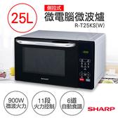 送!!吸濕毯 【夏普SHARP】25L微電腦微波爐 R-T25KS(W)