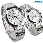 CASIO卡西歐 都會時尚三針三眼指針情人對錶 防水 學生錶 銀白 MTP-V300D-7A+LTP-V300D-7A