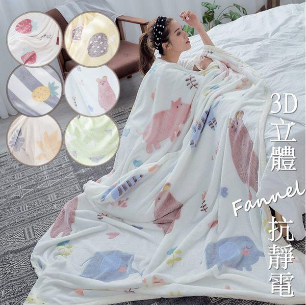 獨創立體新工藝【九款任選】抗靜電魔織3D立體法蘭絨毯(150x200公分) 四季毯 保暖毯 舒柔毯