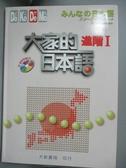 【書寶二手書T2/語言學習_YFQ】De大家的日本語-進階I_大新編輯部