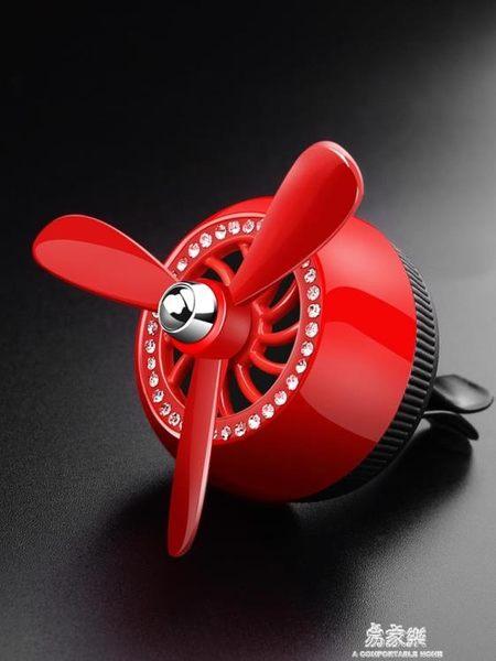 空軍一號二號三號汽車香水車載出風口風扇香水車內空調香薰裝飾品     易家樂